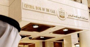 البنك المركزي الإماراتي