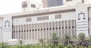 قصر العدل بالكويت