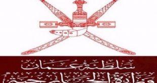 سلطنة عمان-الخارجية