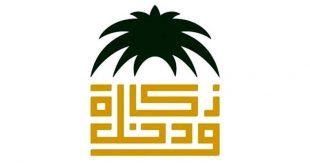 الهيئة العامة للزكاة والدخل في السعودية