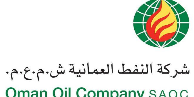 شركة النفط العُمانية