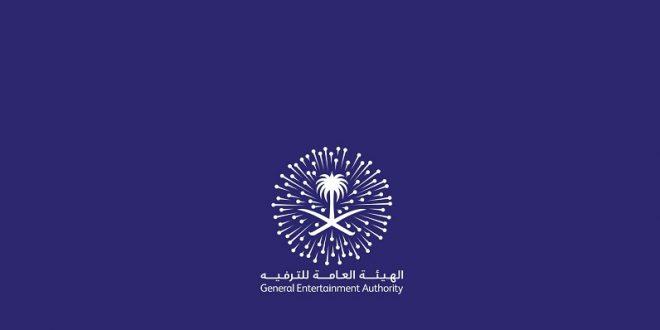 الهيئة العامة للترفيه السعودية