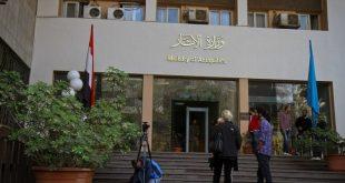 وزارة الآثار-مصر