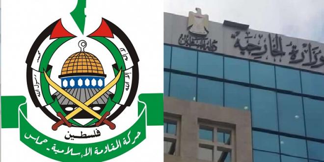 الخارجية الفلسطينية-حماس