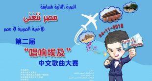 مصر تغني