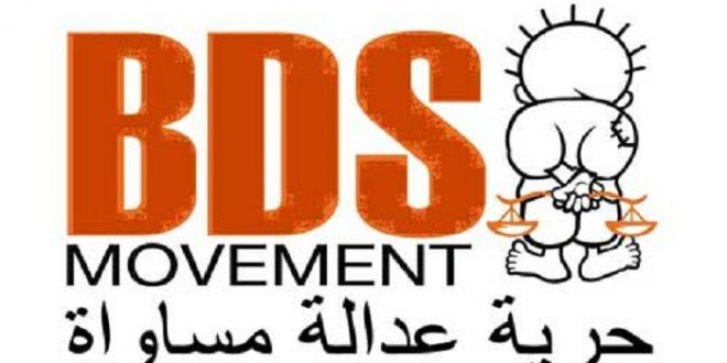 حركة مقاطعة إسرائيل