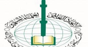 الاتحاد_العالمي_لعلماء_المسلمين