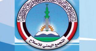 الإصلاح-اليمن