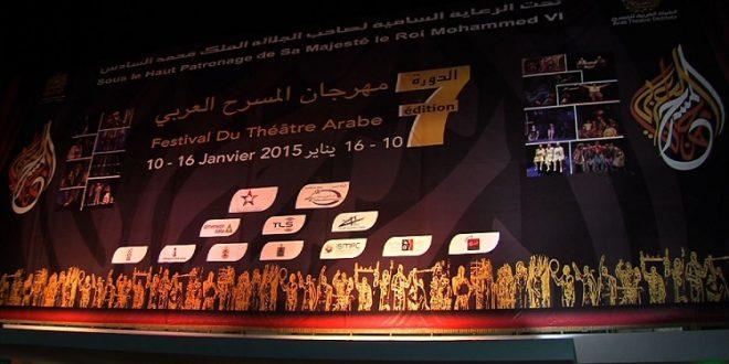 مهرجان المسرح العربي