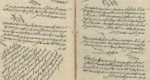 وثائق عثمانية