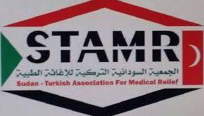 الجمعية السودانية التركية لإغاثة الطبية