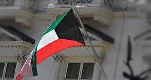 القنصلية الكويتية بإسطنبول