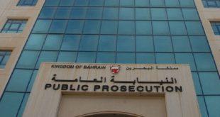 نيابة الجرائم الإرهابية- البحرين