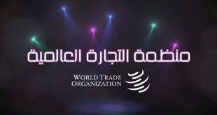 منظمة التجارة العالمية